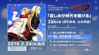 エンディングテーマ Zähre(ツェーレ)「哀しみが時代を駆ける」 好評発売中!! 作詞:畑 亜貴 作曲・編曲:Evan Call (Elements Garden) 初回限定盤(SG+D...