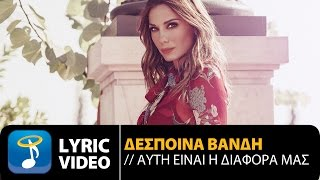 Δέσποινα Βανδή - Αυτή Είναι Η Διαφορά Μας  (Official Lyric Video HQ)