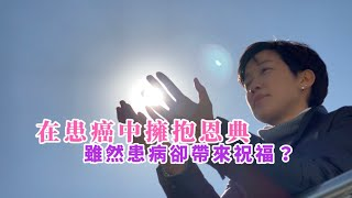 Publication Date: 2020-12-31   Video Title: 宣道會長洲堂 見證分享 勞寶珍 在患癌中擁抱恩典 