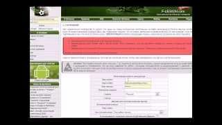 Видеоурок регистрации в проекте Виртуальный футбольный менеджер Легион