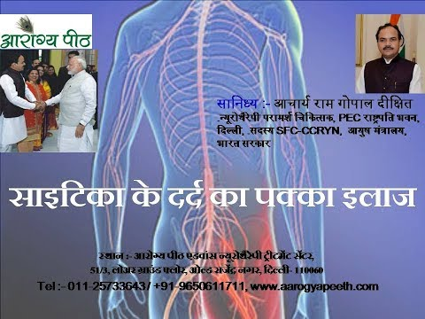 """Quick relief from Sciatica & Lower back Pain by Neurotherapy at 09650611711 """"Subscribe & Share"""