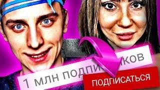 Топ10 Ютуберш Хайпанувших ЗА СЧЁТ ПАРНЯ!