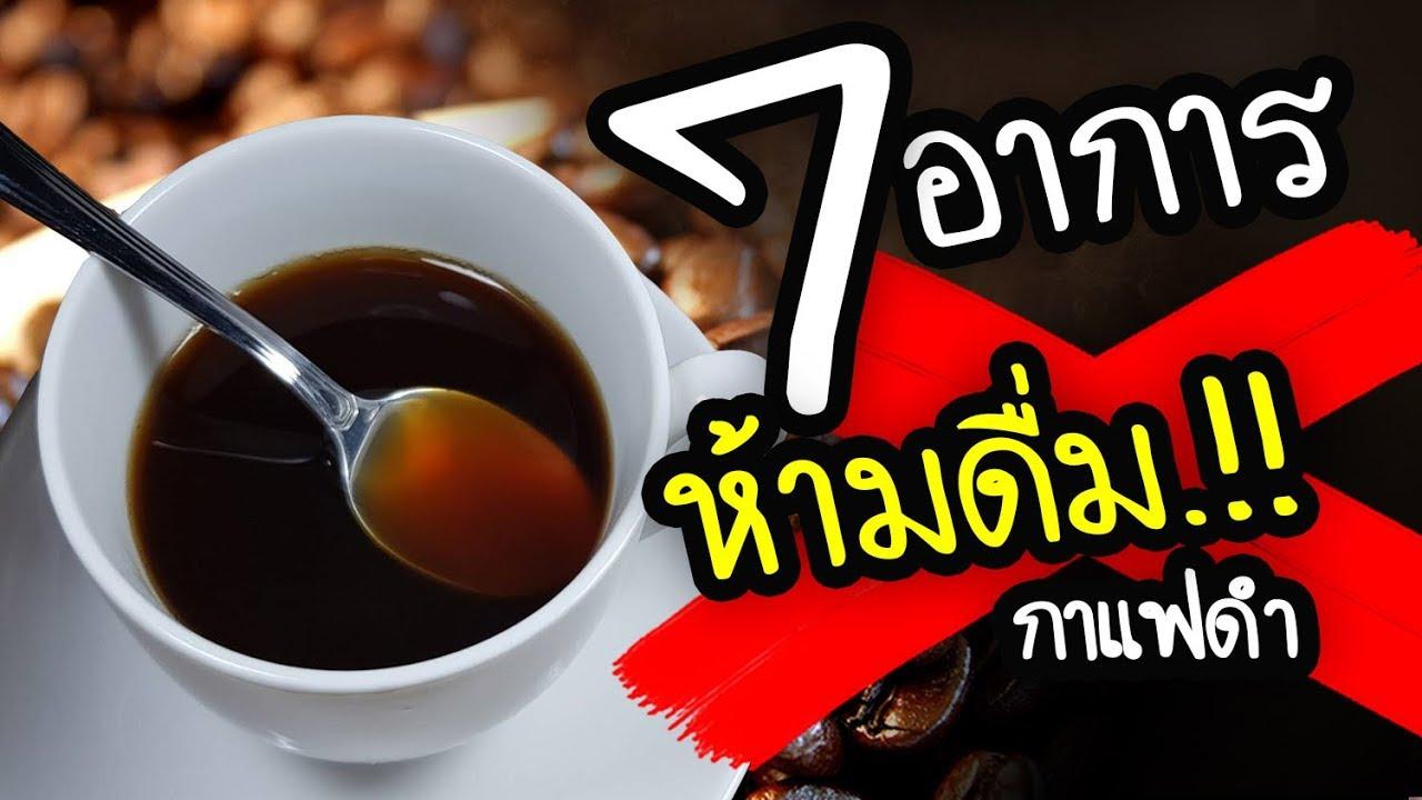เตือน!! 5 อาการ อย่าดื่มกาแฟดำ..สิ่งที่หลายคนไม่เคยรู้ | Nava DIY