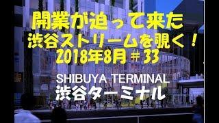 開業が迫って来た渋谷ストリームを覗く!2018年8月#33