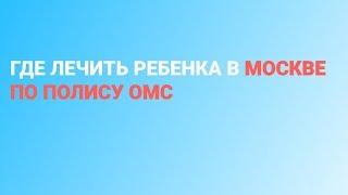 видео Плановая госпитализация, подбор клиник в Москве
