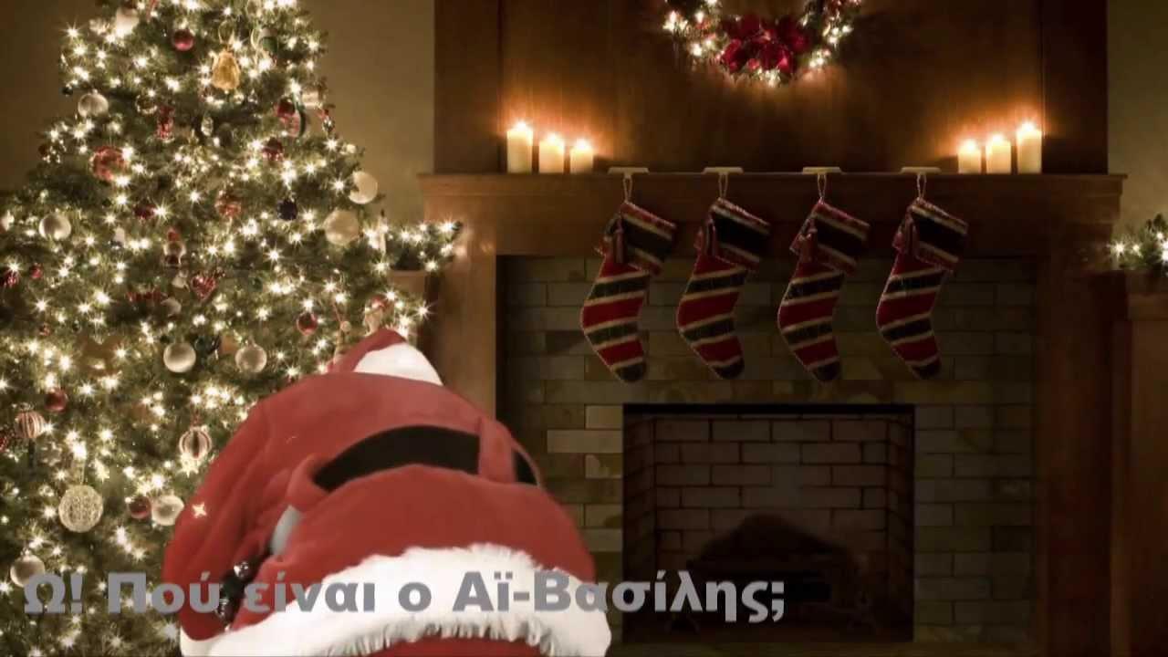 Mamacita donde esta Santa Claus - Greek Lyrics - YouTube