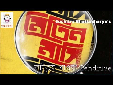 Download MITIN MASHI Adventure- Kuriye Pawa Pendrive Part 1 By Suchitra Bhattacharya. (Sunday Suspense Style)