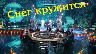 """ВИА """"ПЛАМЯ"""" - Снег кружится (2020)"""