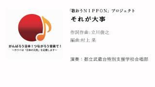 演奏:都立武蔵台特別支援学校 合唱部 カワイ出版「歌おうNIPPON」プロジ...
