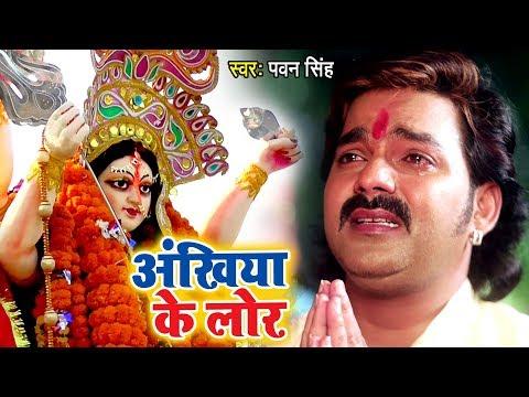 Pawan Singh का सबसे दर्दभरा माँ का विदाई गीत 2018 - Ankhiya Ke Lor - Bhojpuri Devi Bidai Geet 2018