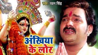 Pawan Singh का सबसे दर्दभरा माँ का विदाई गीत 2018 Ankhiya Ke Lor Bhojpuri Devi Bidai Geet 2018