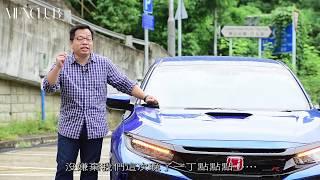 MENCLUB AUTO —【熱紅我心】Honda Civic Type R(FK8)