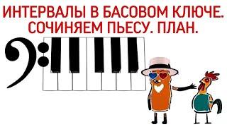 46 урок: «ИНТЕРВАЛЫ В БАСОВОМ КЛЮЧЕ: задания. ПЛАН НАПИСАНИЯ ПЕСЕНКИ» Курс «PUZZLE PIANO».