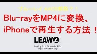 ブルーレイのAACS コピープロテクトを解除して、MP4などの動画に変換して、再生する方法 ブルーレイ 検索動画 25