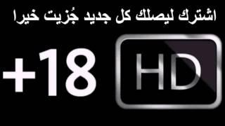 مقطع مثير عربي
