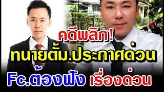 ข่าวดี ลุงพล ล่าสุด ทนายตั้ม พูดแล้ว เรื่องด่วน #ทนายนิทัศน์ #ทนายตั้ม #ทนายสมเกียรติ