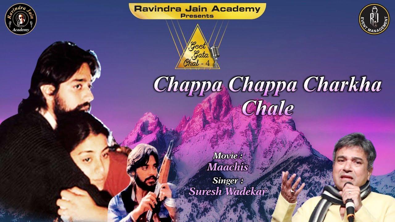 Chhapa Chhapa Charkha Chale - Maachis | Suresh Wadkar | Geet Gata Chal 4
