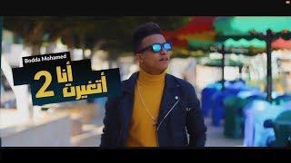 Download بعد نجاح مهرجان انا اتغيرت || كليب مهرجان ( انا اتغيرت 2 ) - بوده محمد 2020 توزيع محمد الريس Mp3 and Videos