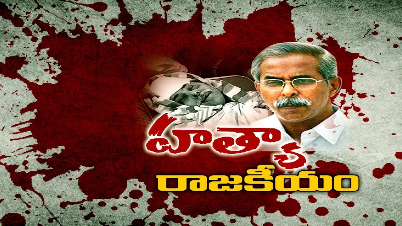 The Fourth Estate | Political Murder || YS Vivekananda Reddy Murder ||  -15th March 2019