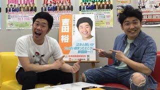 【リーダーチャンネル】吉田裕のニューギャガーへの道〈吉田裕〉
