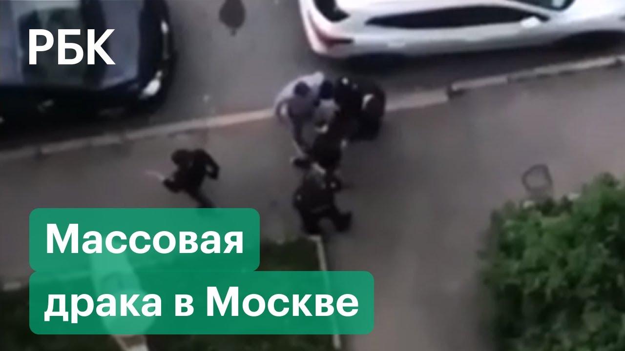 Видео массовой драки со стрельбой в Москве Полиция задержала 19 человек