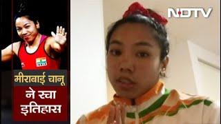 Tokyo Olympics 2020: NDTV से बोलीं Weightlifter Mirabai Chanu, ये मेरी जिंदगी का सबसे बड़ा लम्हा