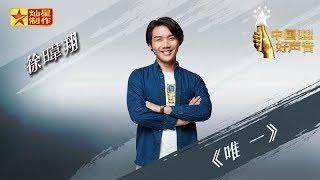 【纯享版】徐暐翔 《唯一》好声音20180907第八期 Sing!China官方HD thumbnail