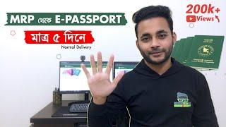 Online Passport Reissue Pro¢ess | MRP to ePassport Reissue only in 5 Days | Online ePassport 2020