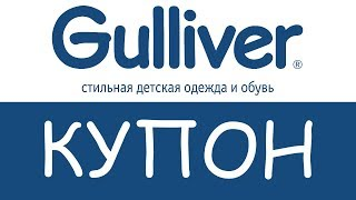 видео Купон Gulliver toys 2018 - промокоды и скидки!