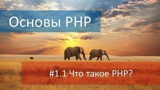 #1.1 Что такое PHP и почему его называют интерпретируемый язык программирования?
