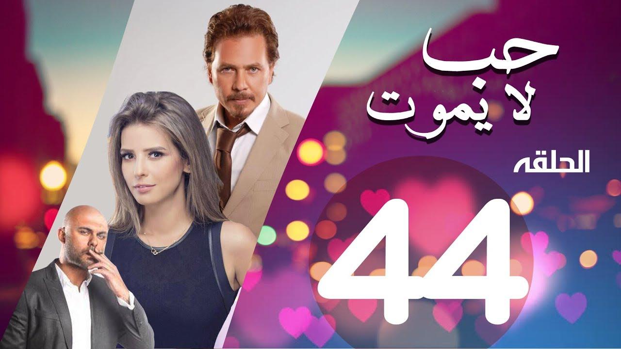 Hob La Yamot Series Eps  | 44 | الحلقة  الرابعه والاربعون- مسلسل حب لا يموت