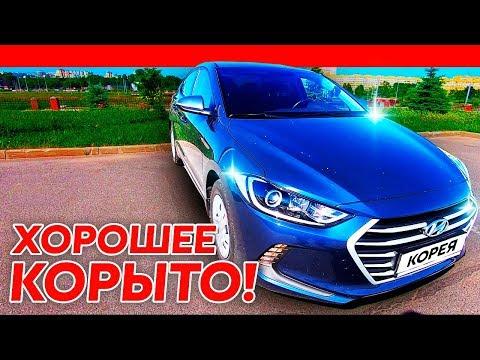 Hyundai Elantra машина для бедных людей / ХЕНДАЙ ЭЛАНТРА 1,6 АКПП / ТИХИЙ