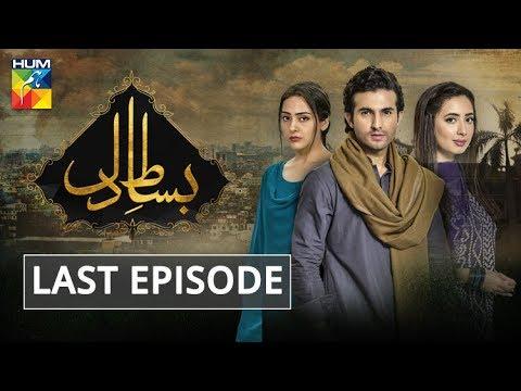 Bisaat e Dil Last Episode HUM TV Drama 26 February 2019