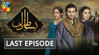 Gambar cover Bisaat e Dil Last Episode HUM TV Drama 26 February 2019