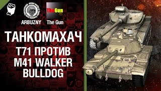 Танкомахач №21 - T71 против M41 Walker Bulldog - от ARBUZNY и TheGUN [World of Tanks]