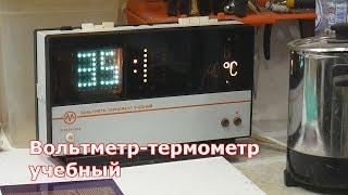 Вольтметр-Термометр универсальный