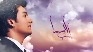محمد محسن - باب السما | Mohamed Mohsen - Bab El Sama