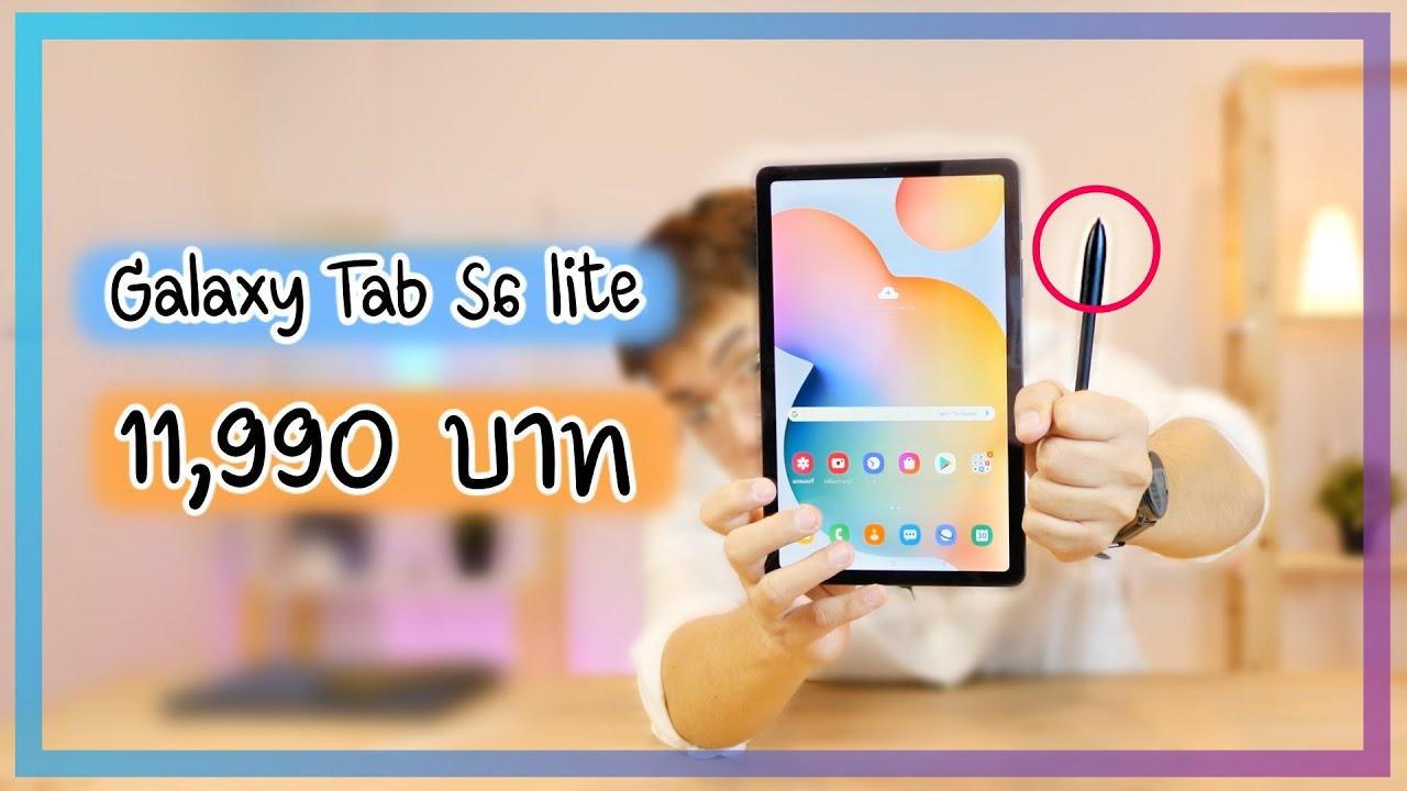 พรีวิว Samsung galaxy Tab S6 Lite แท็บเล็ตพร้อมปากกา ราคาน่ารักเพียง 11,990.-