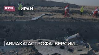Авиакатастрофа в Иране: первые версии и очень много вопросов
