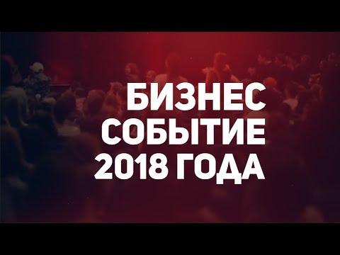 Семинар-тренинг Владимира Тарасова: 1-2 июня 2018, Екатеринбург