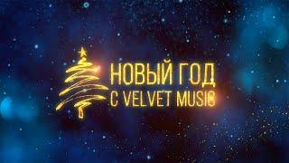 Артисты Velvet Music: С Новым 2018 годом!