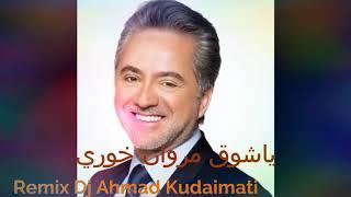 مروان خوري - ياشوق ريمكس دي جي أحمد قضيماتي    Remix Dj Ahmad kudaimati