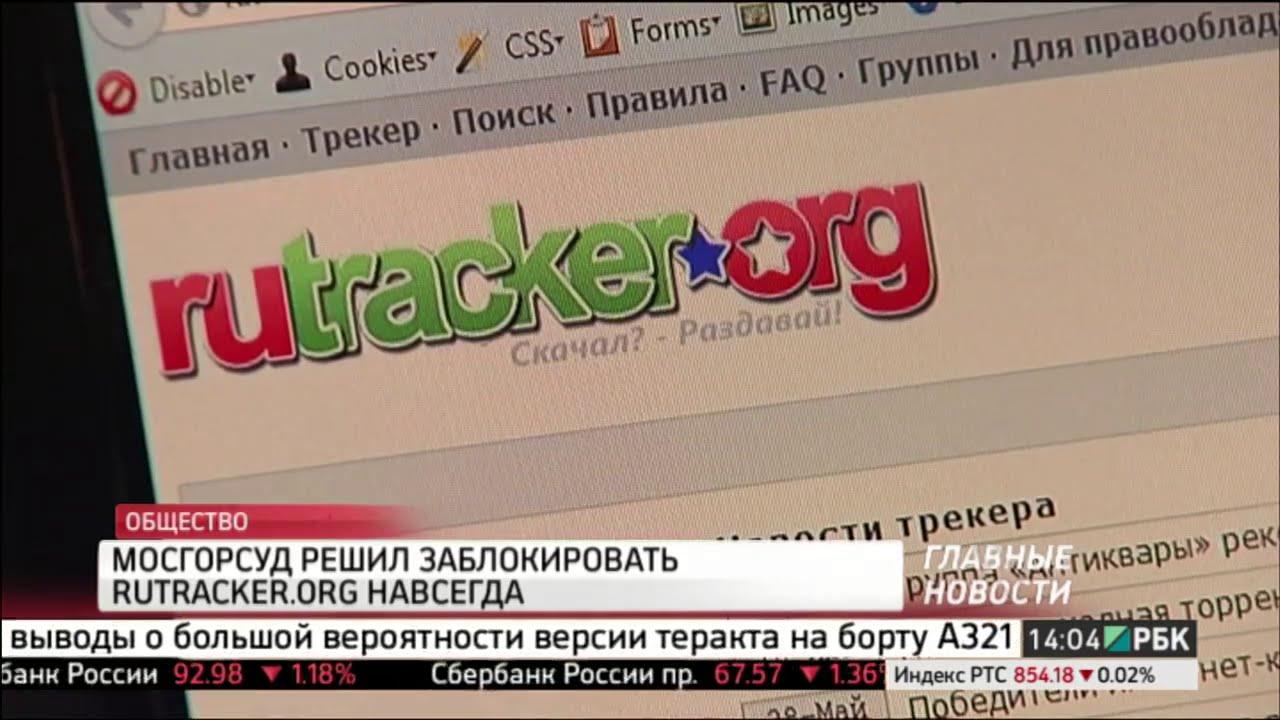 Rutracker.org заблокирован навсегда