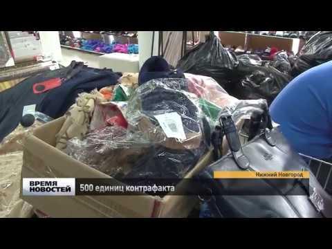 Контрафактную продукцию изъяли в Нижнем Новгороде