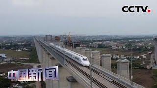 [中国新闻] 国务院新闻办公室举行新闻发布会 加快建设交通强国 推动交通运输行业高质量发展 | CCTV中文国际
