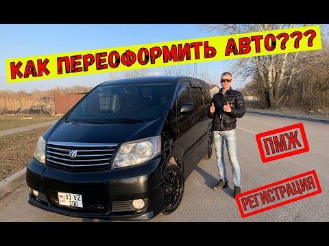 Как переоформить авто из Армении??? Постоянная прописка. ПМЖ