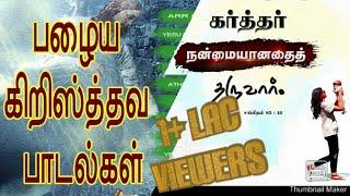 Download Old Christian Songs   காலத்தால் அழியாத பாடல்கள் । Tamil