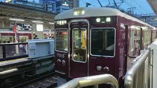 阪急電車 宝塚線 7000系 7015F 発車 十三駅
