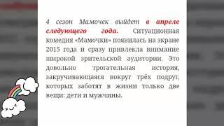 """Дата выхода сериала""""Мамочки"""" 4 сезон"""