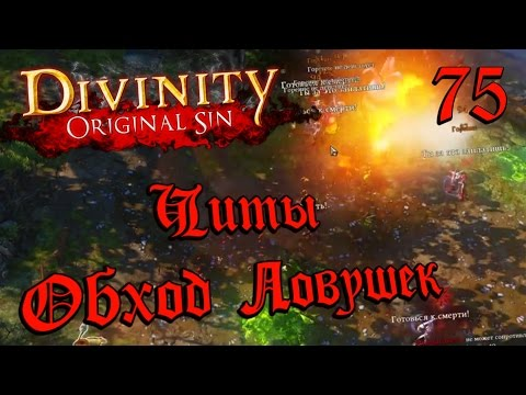 Читы для Divinity Original Sin чит коды, nocd, nodvd
